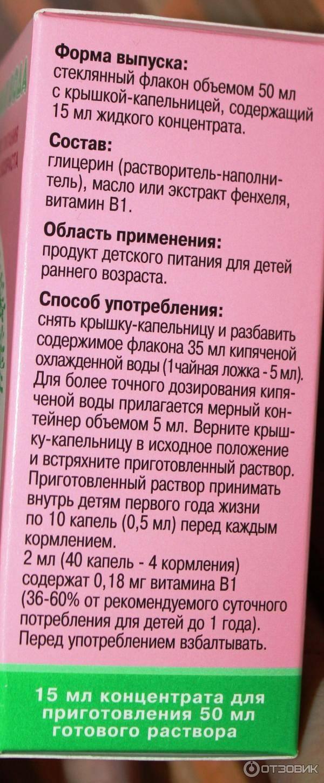 Укропная вода от запоров и коликов: поможет ли новорожденным и грудничкам, из чего состоит, как быть с противопоказаниями, где купить, а также схема приема русский фермер