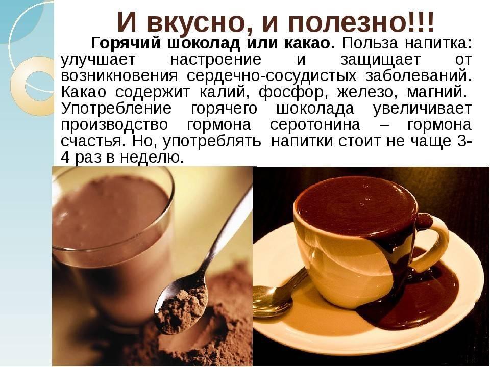 Какао при грудном вскармливании: нельзя или можно, но осторожно