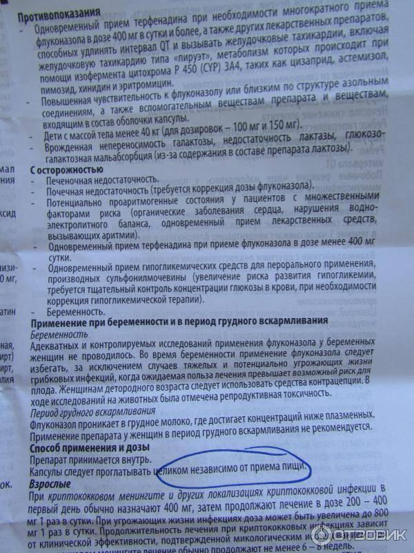 Флуконазол штада — инструкция по применению | справочник лекарств medum.ru