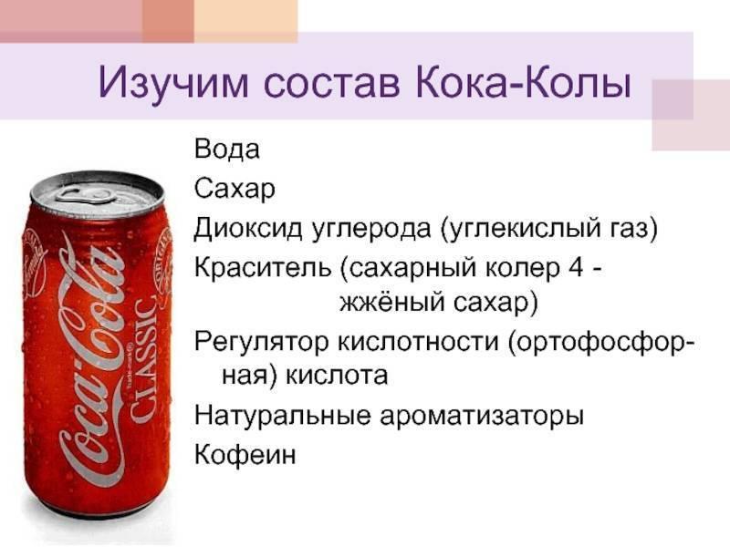 Кока кола при отравлении и рвоте: способы применение, помогает ли ?