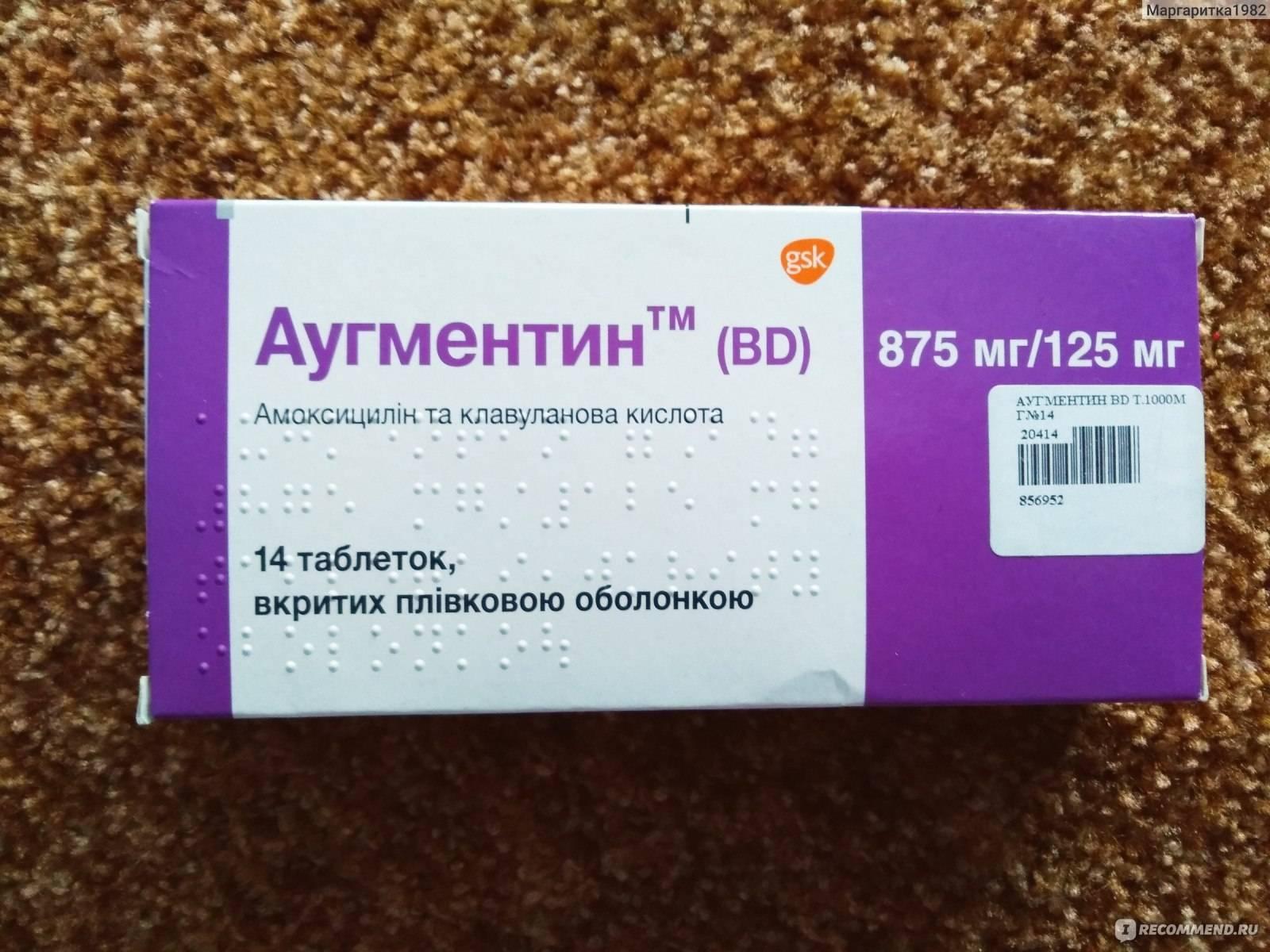 Аугментин®