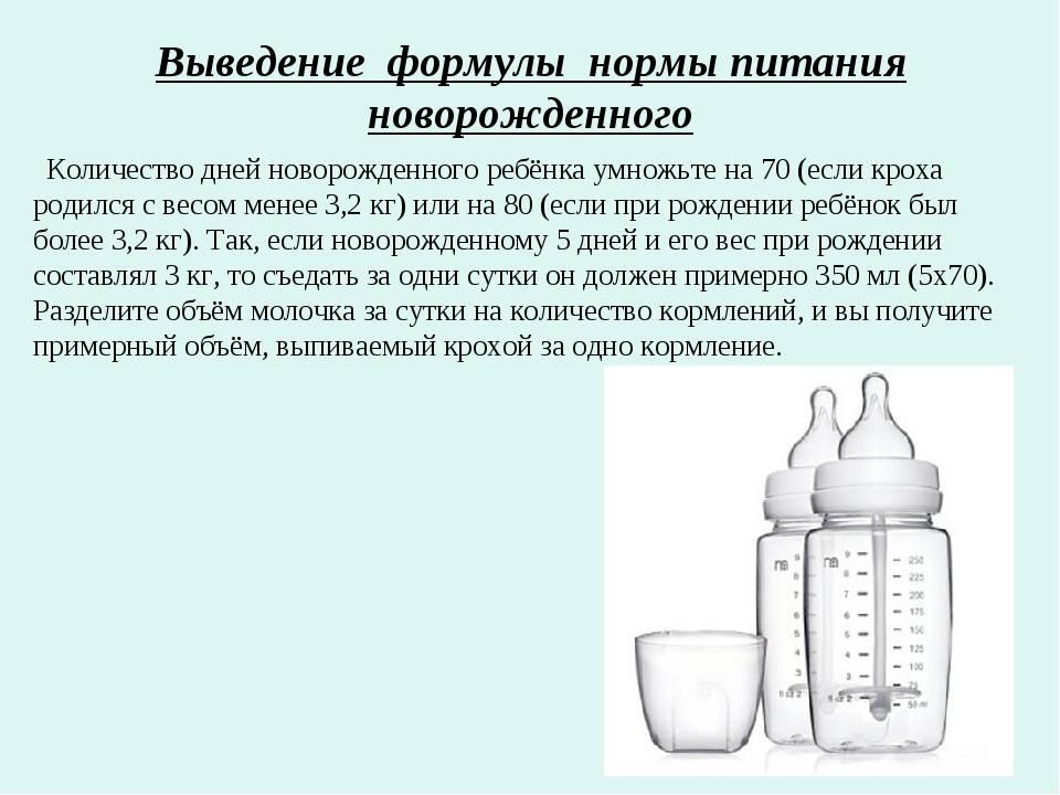 Сколько грудного молока должен съедать ребенок