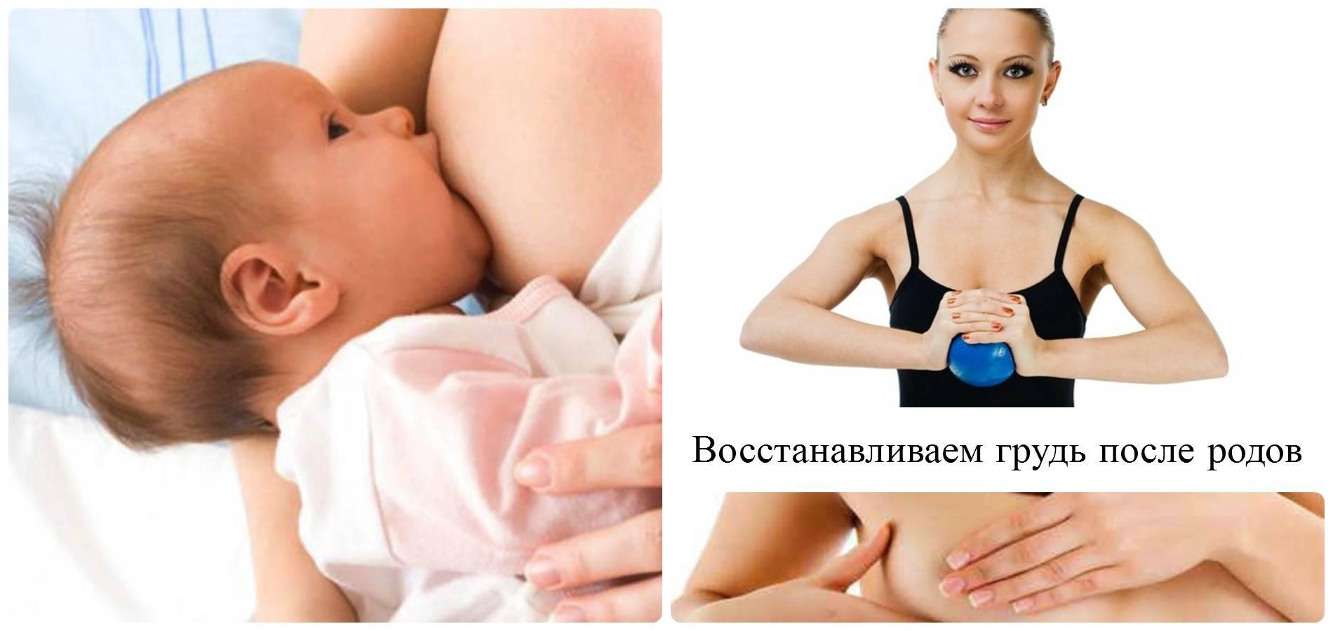 Грудь до и после родов — фото и решение проблем. как сохранить красоту груди после родов: практические советы и рекомендации