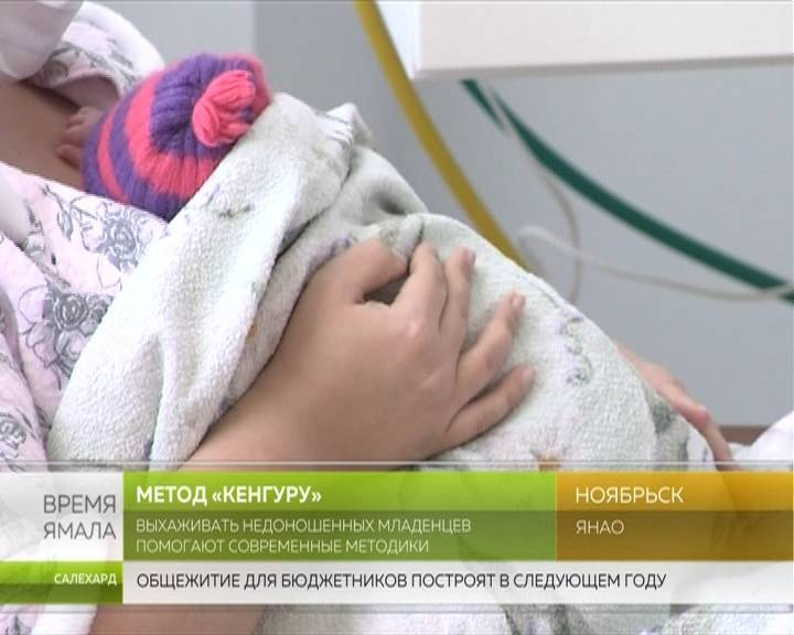 Спасительное мамино тепло, или реабилитация недоношенных детишек методом «кенгуру»