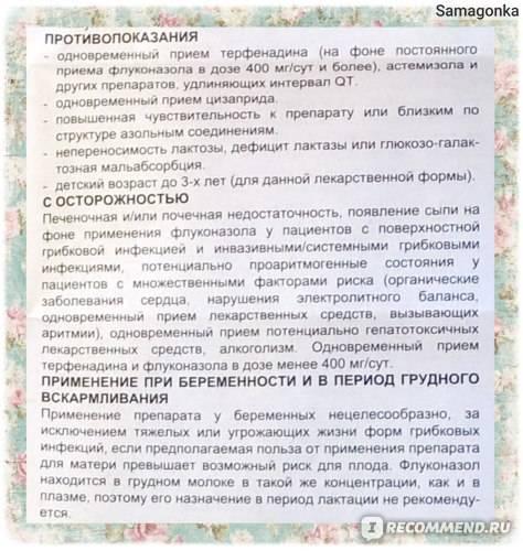 Флуконазол-сандоз®