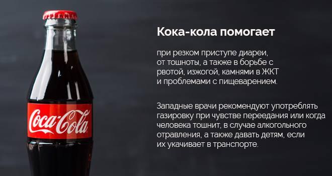 Польза и вред кока-колы для детей и взрослых + 10 способов применения в быту