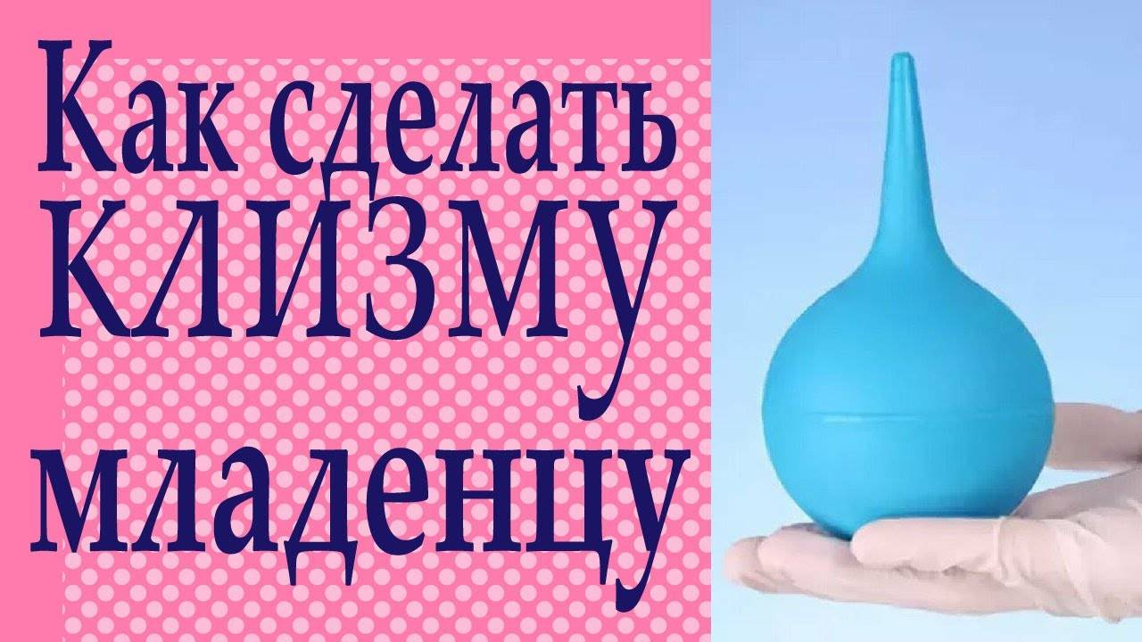 Как часто можно делать клизму младенцу   главный перинатальный - всё про беременность и роды