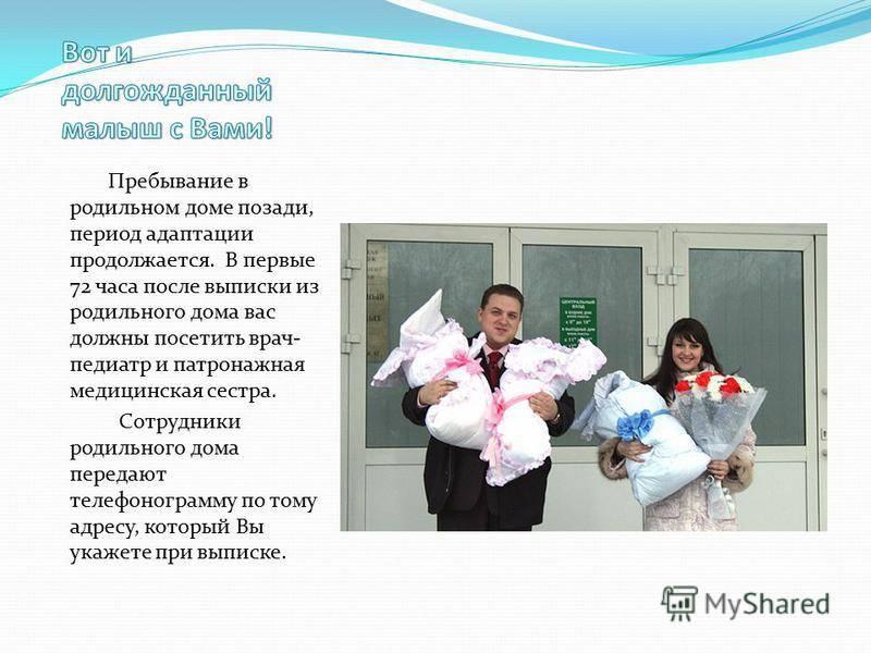 Первые дни малыша после выписки с роддома. особенности ухода за новорожденным