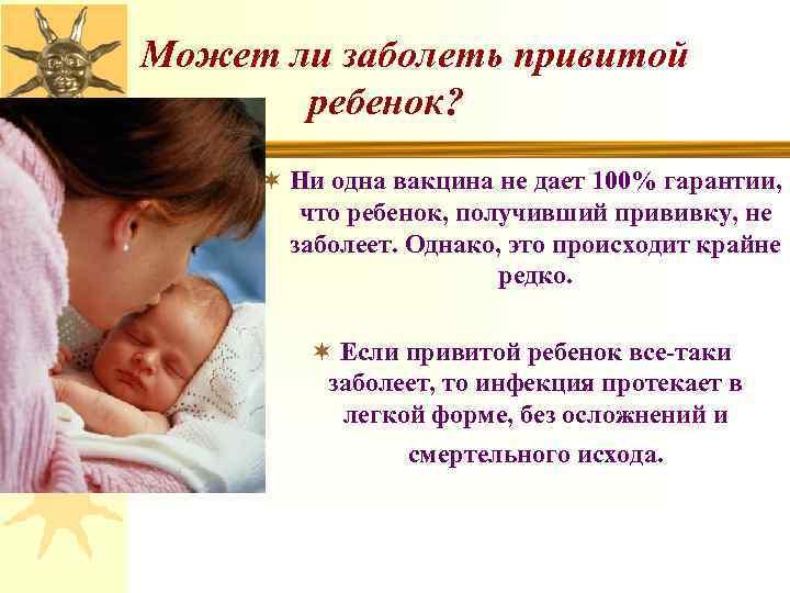 Орви при грудном вскармливании: что делать маме?