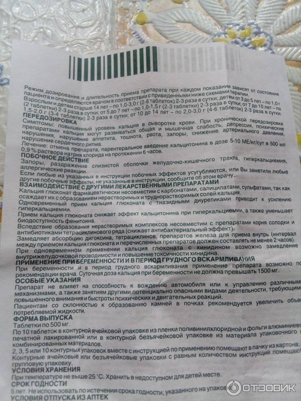 Глюконат кальция для детей - отзывы комаровского, дозировка