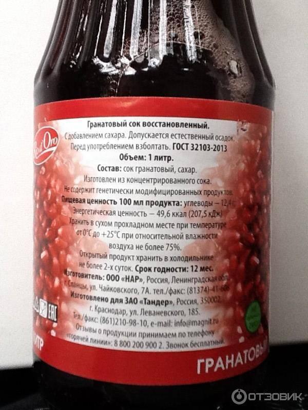 С какого возраста можно давать детям гранатовый сок, чем он полезен, со скольки лет дозволен магазинный продукт, разрешено ли есть малышам плод с косточками?дача эксперт