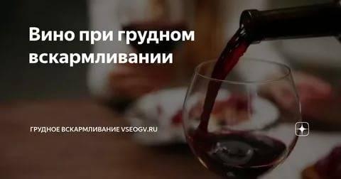 Белое вино при грудном вскармливании: можно или нет