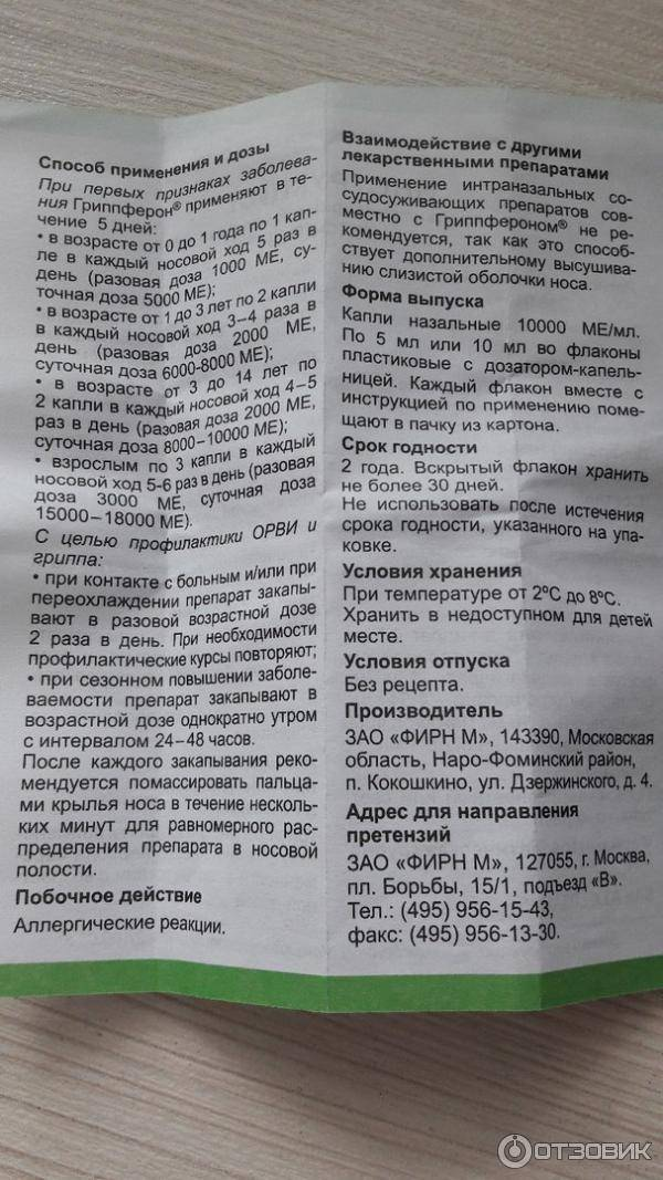 Гриппферон - инструкция по применению - 36n6.ru