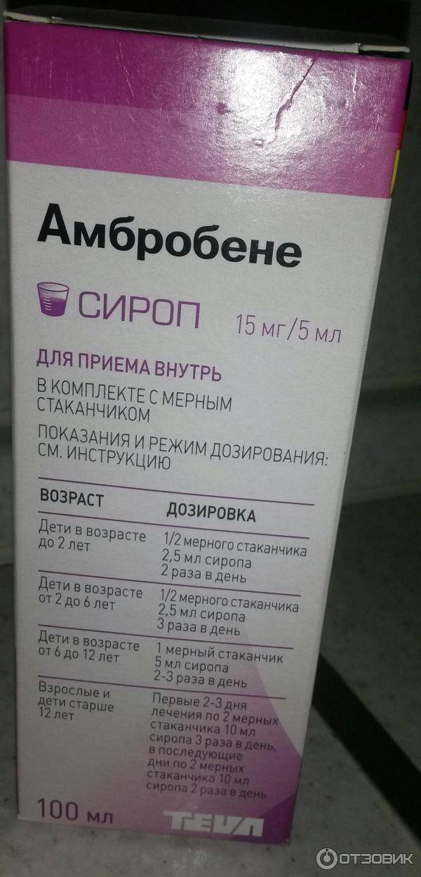 Амбробене (ambrobene®)