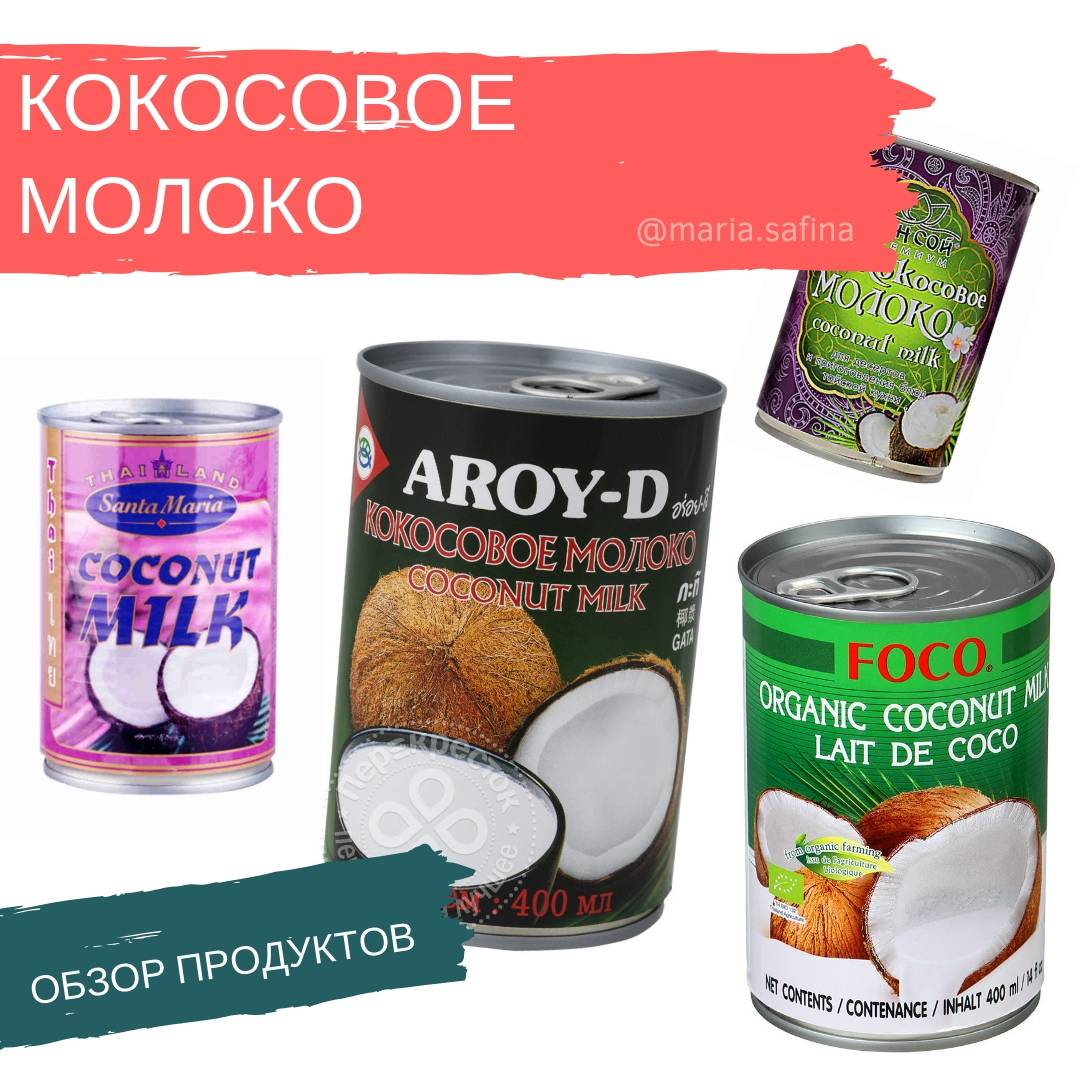 Чем полезно кокосовое молоко как напиток для похудения, польза для организма, калорийность свежего
