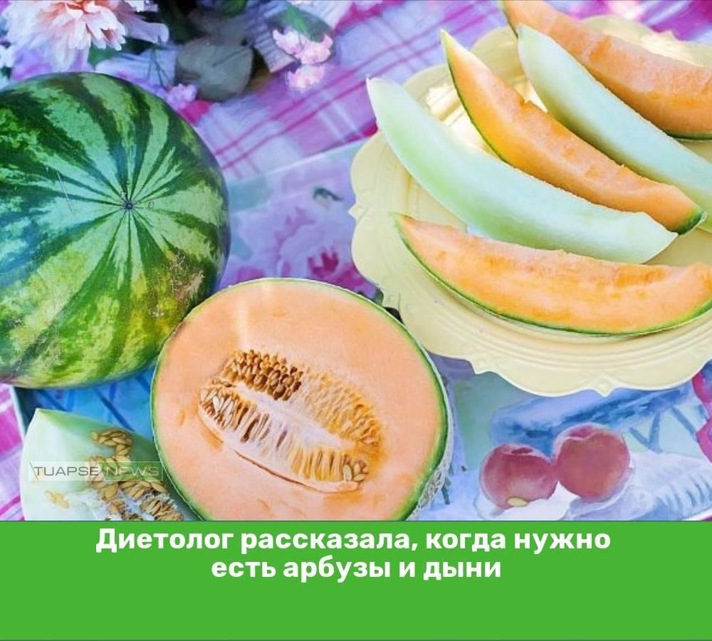 Можно ли давать детям арбуз и дыню? можно ли кормить детей тыквой?