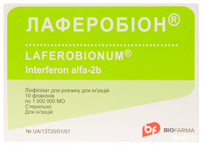 Лаферобион лиофилизат для