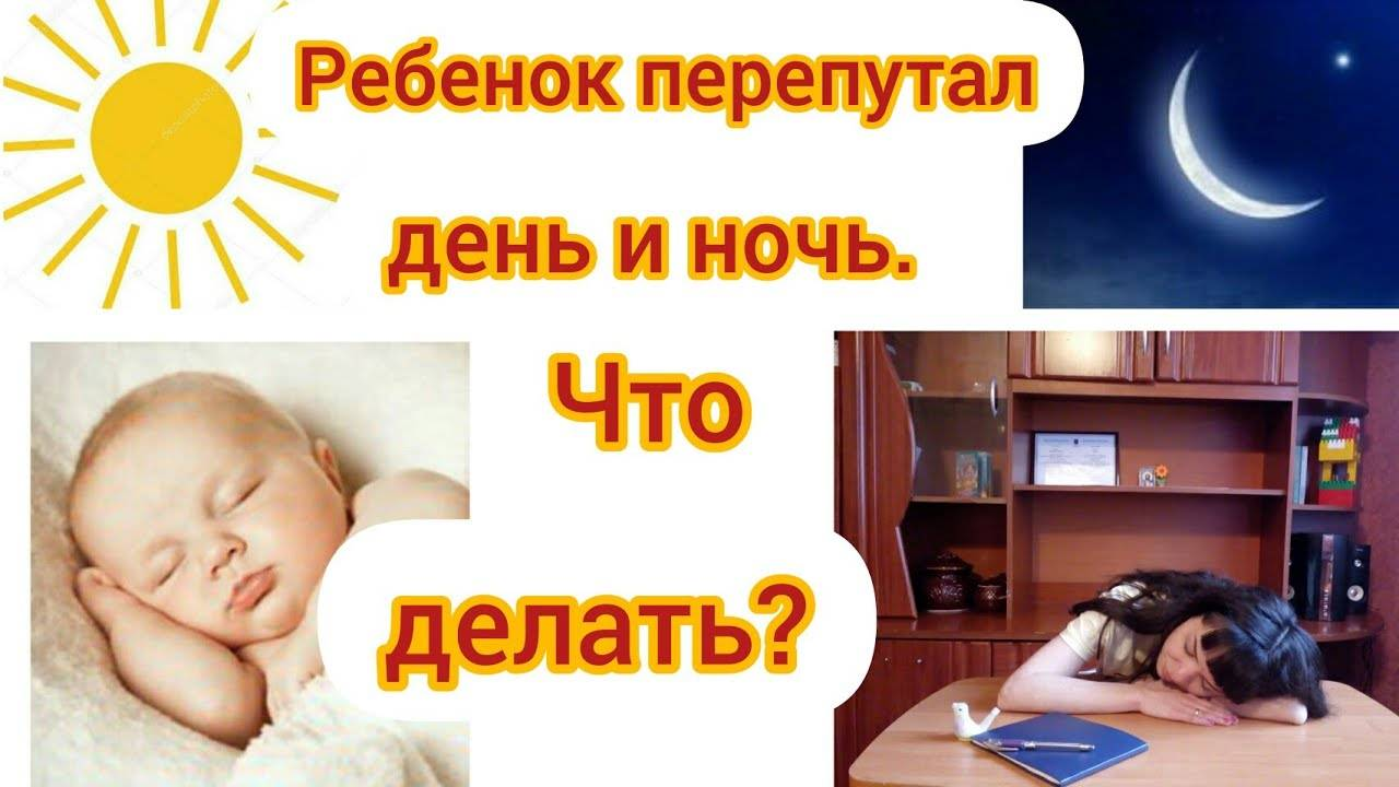 Ребенок перепутал день с ночью - что делать? советы, как быстро наладить режим.
