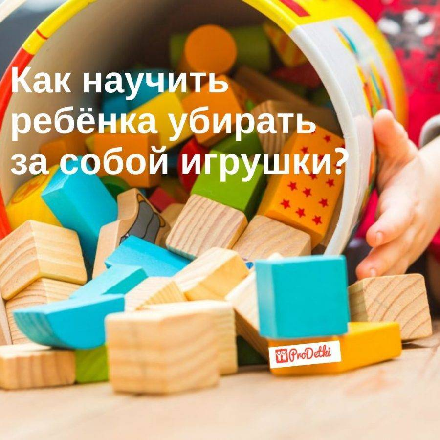 Как научить ребенка убирать игрушки? 5 историй. как поддерживать порядок в детской комнате