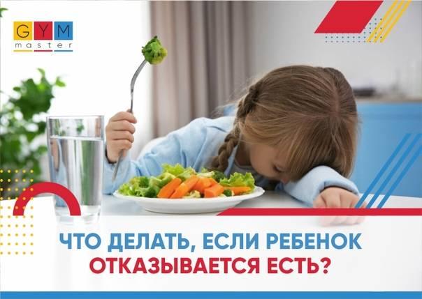 Чем накормить малоежку - спроси у бывалых - страна мам