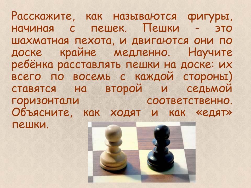 Польза от игры в шахматы для детей 4-5-6 лет и старше
