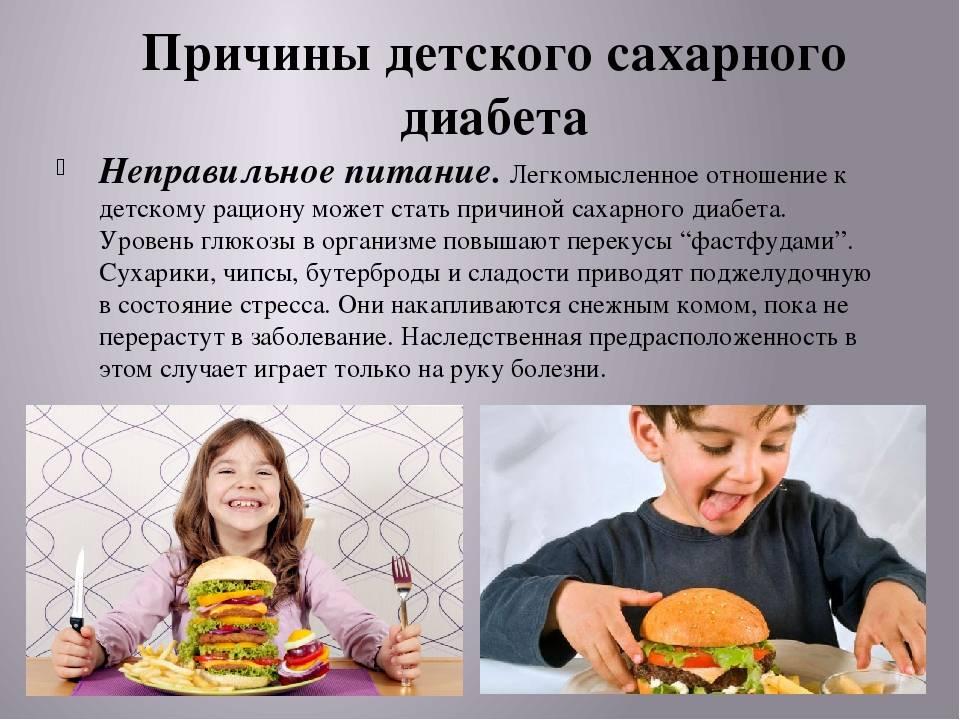 Сахарный диабет у детей: причины и симптомы заболевания