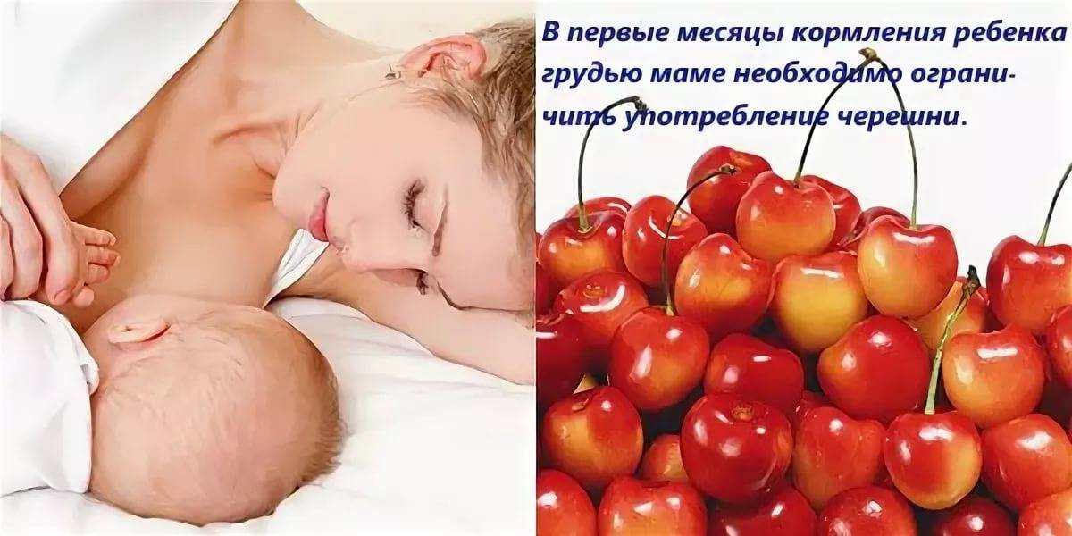 Черешня при беременности: можно ли кушать, польза и вред | компетентно о здоровье на ilive