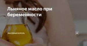 Почему нельзя пить льняное масло при кормлении грудью