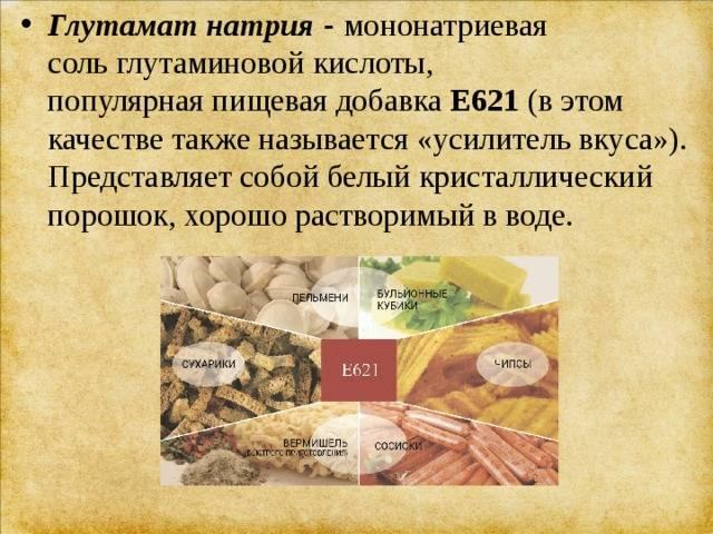 Ядовитые продукты в вашей тарелке. также: глутамат натрия и вред этого ингредиента