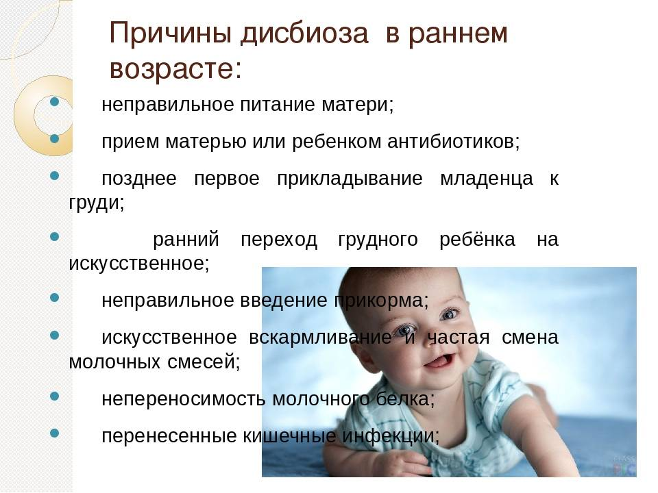 Кишечная инфекция у новорожденного : причины, симптомы, диагностика, лечение | компетентно о здоровье на ilive