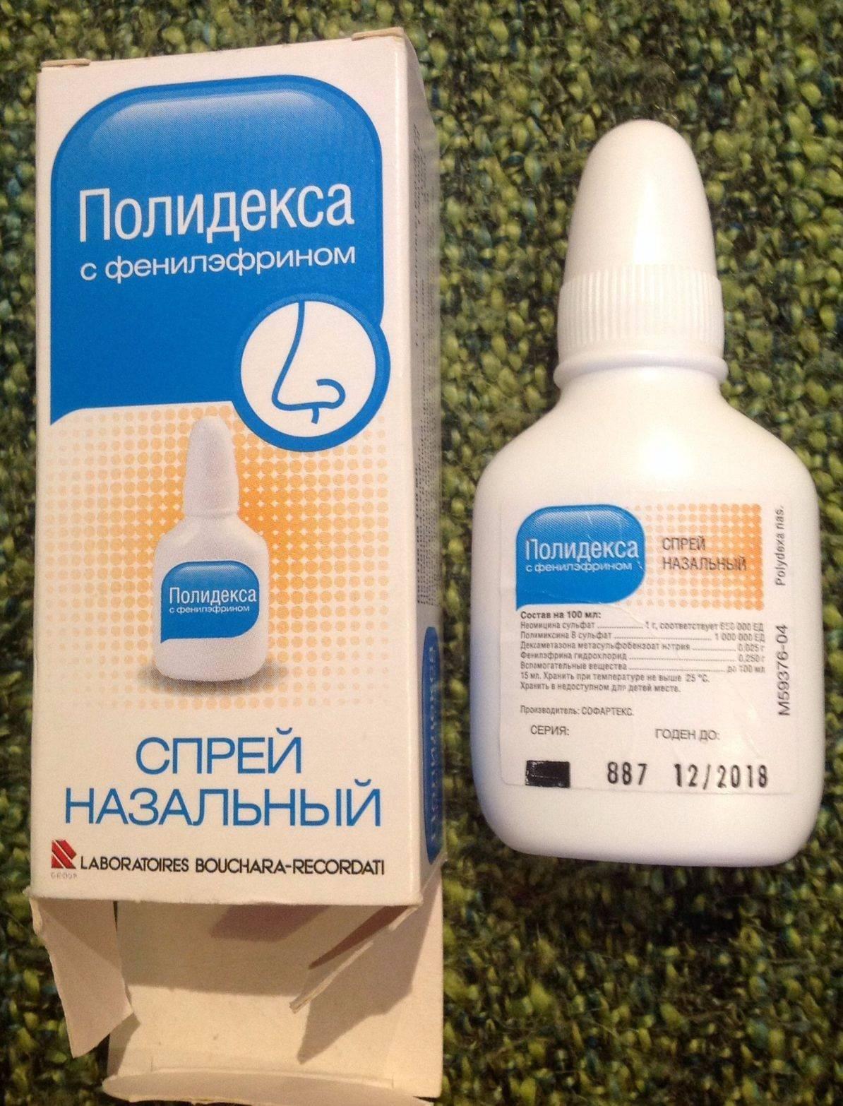 Полидекса с фенилэфрином (polydexa with phenylephrine®)