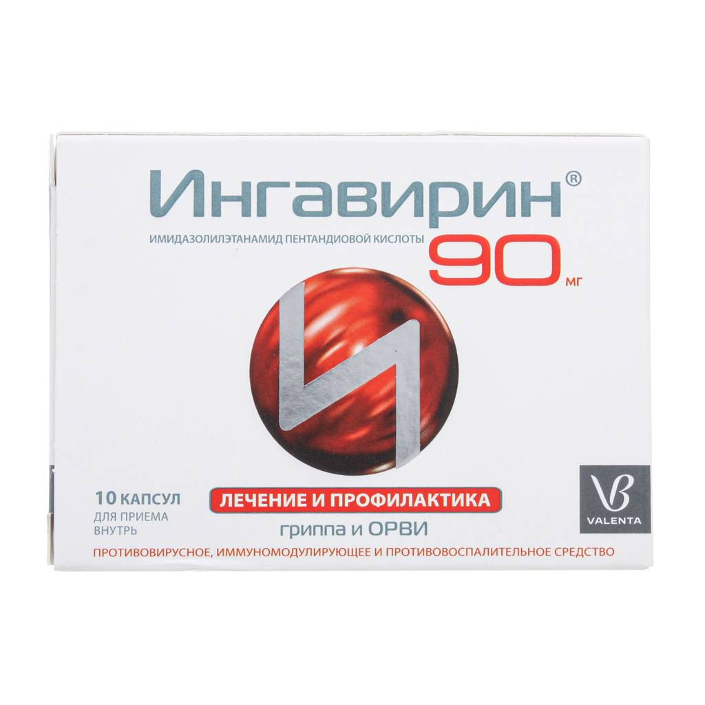 Ингавирин 60мг — инструкция по применению | справочник лекарственных препаратов medum.ru