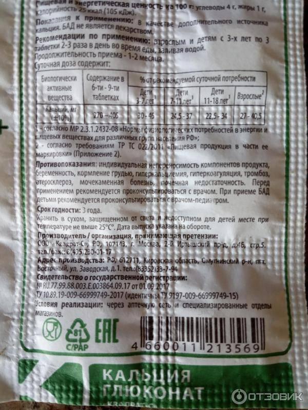 Кальций при грудном вскармливании: кальций д3 никомед, глюконат кальция