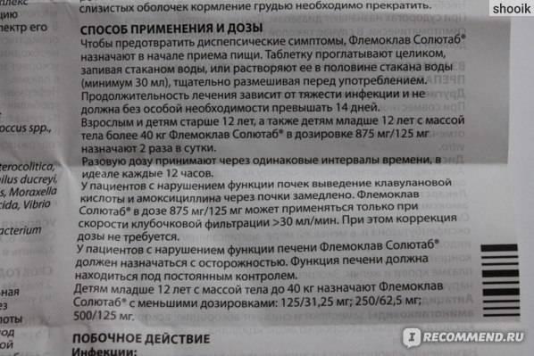 Флемоклав солютаб — инструкция по применению | справочник лекарств medum.ru