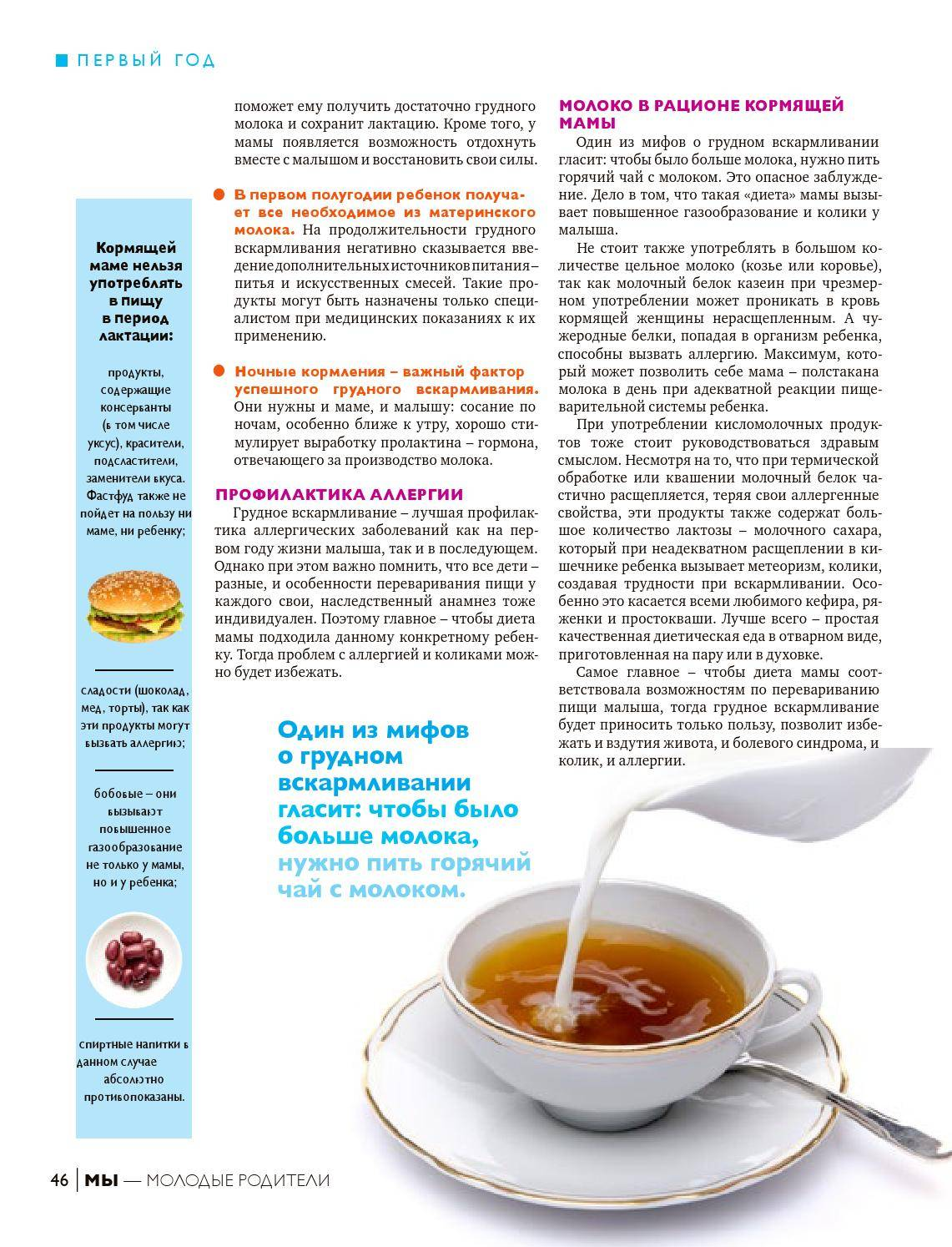 Продукты, увеличивающие лактацию: мифы иреальные способы повышения продукции молока