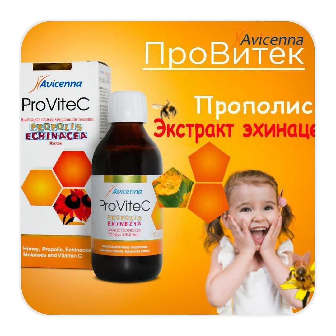 Прополис: лечебные свойства и противопоказания для детей