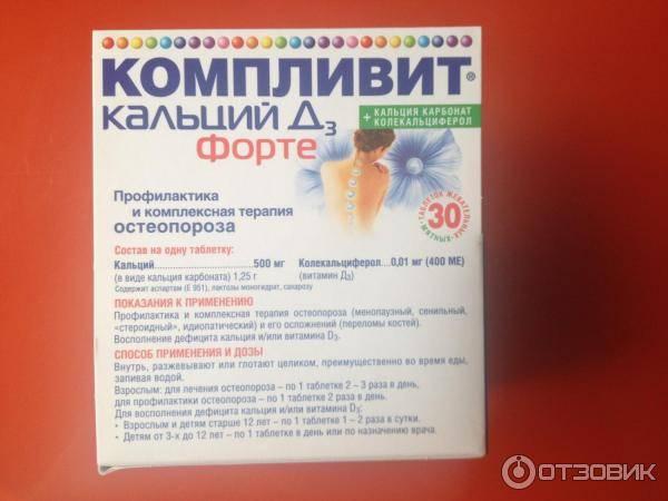 Кальций д₃ никомед при грудном вскармливании — польза и вред