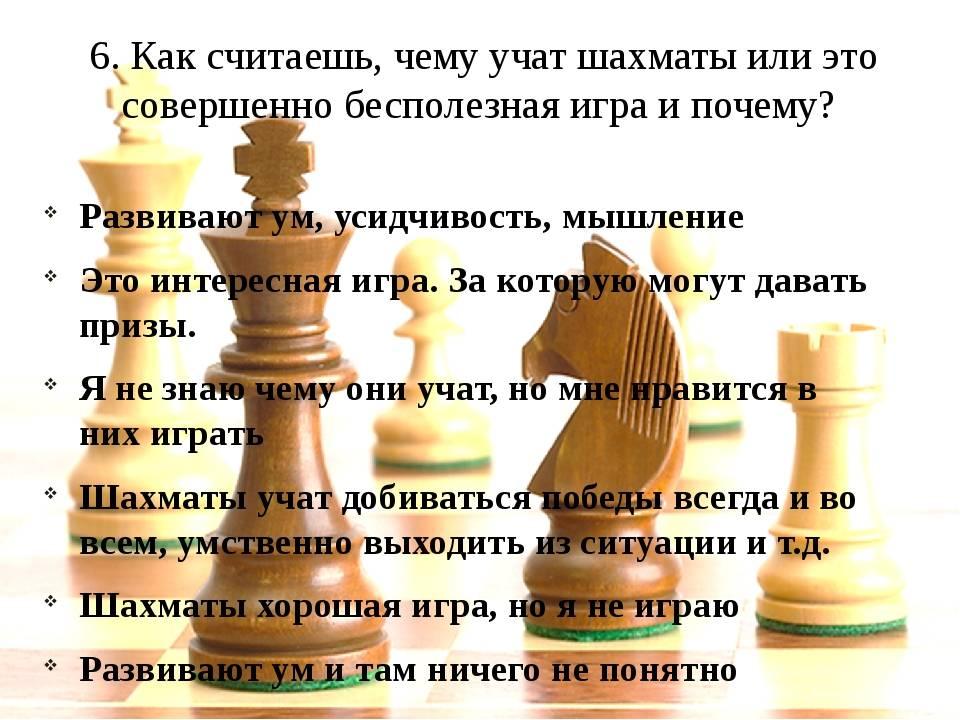 Шахматы. учимся играть в шахматы. воспитателям детских садов, школьным учителям и педагогам - маам.ру