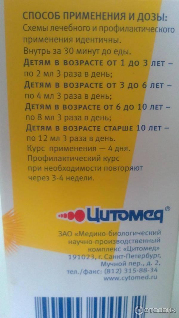 Цитовир®-3 (cytovir-3)