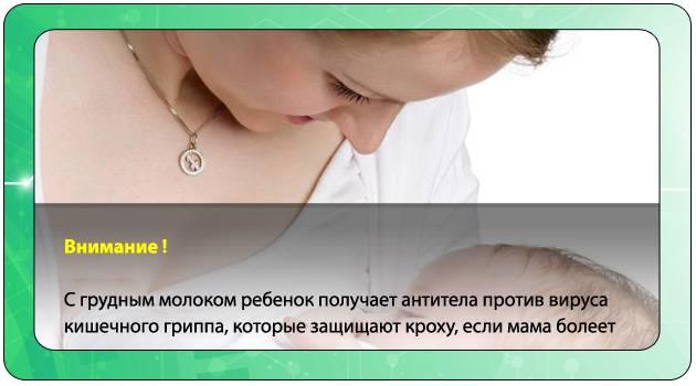 Гайморит при грудном вскармливании