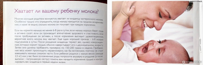 Почему ребенок во время кормления кричит или извивается