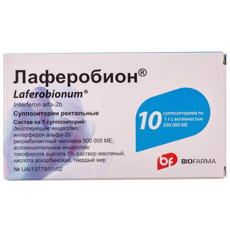 Лаферобион порошок назальный (интерферон альфа-2b) (laferobion) | поиск, резервирование лекарств и препаратов в казахстане +7(727)350-59-11