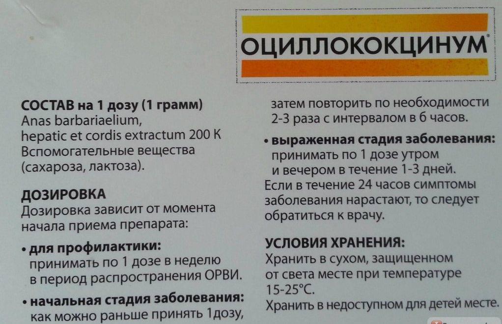 С какого возраста можно давать оциллококцинум детям