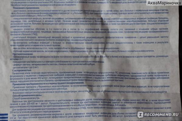 Флуконазол каби — инструкция по применению | справочник лекарств medum.ru