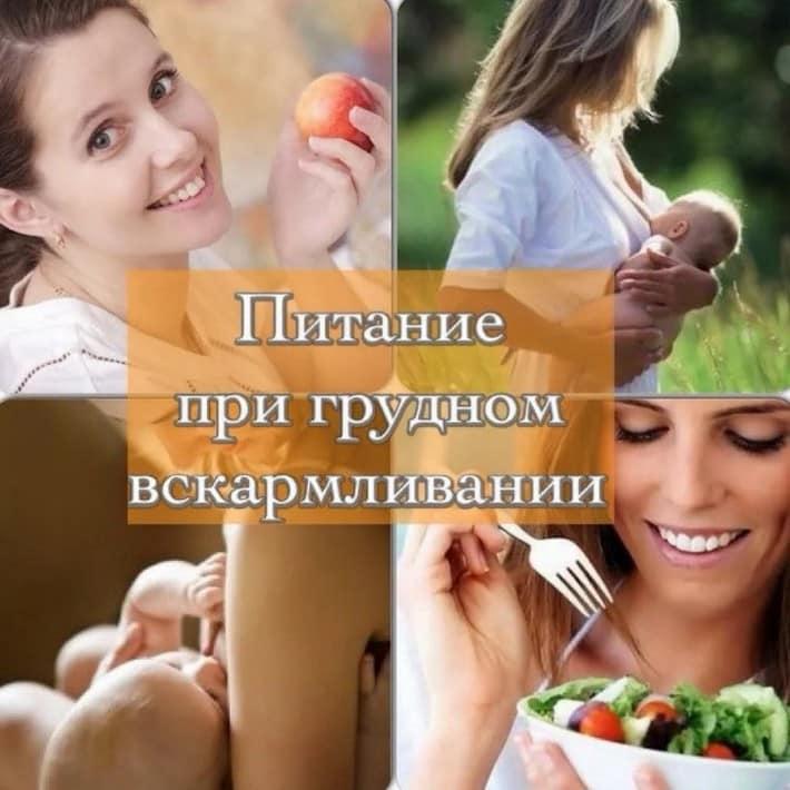 Что можно кушать после родов: полезная статья для молодой мамы