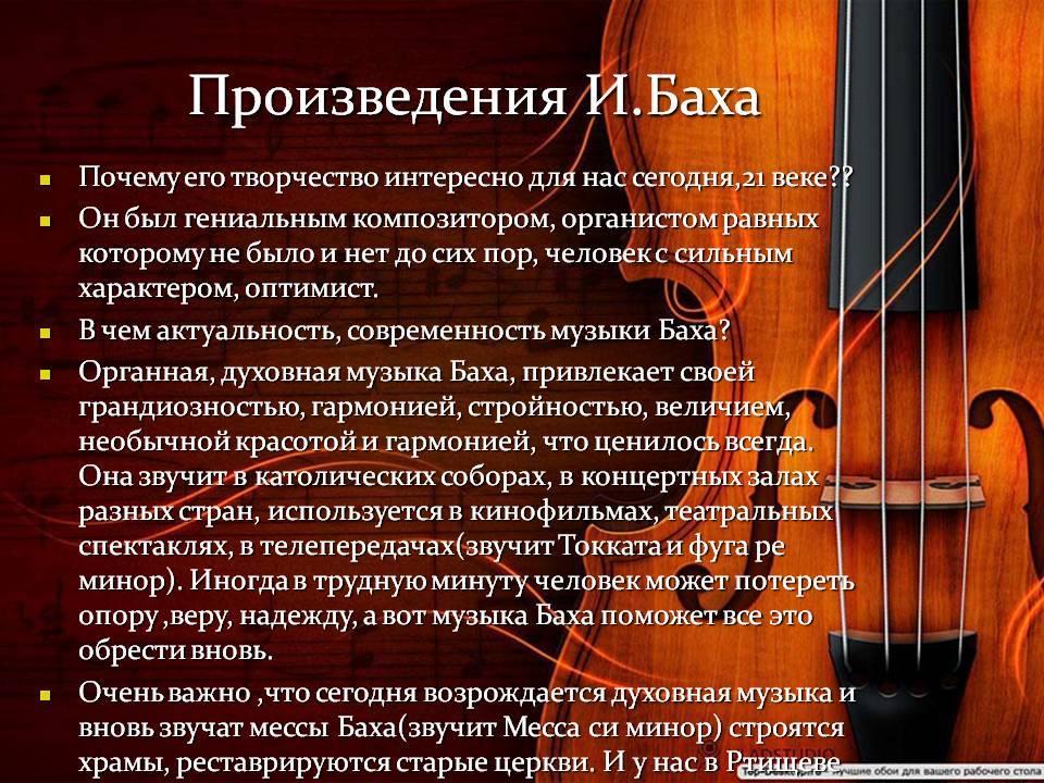 Как влияет классическая музыка на мозг и организм человека. феномен музыки моцарта и её влияние на ребёнка | inwomen