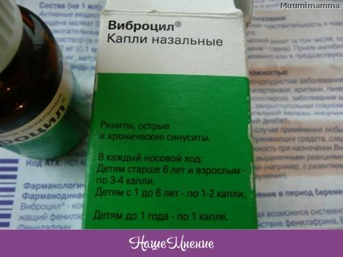 Виброцил® (vibrocil®)