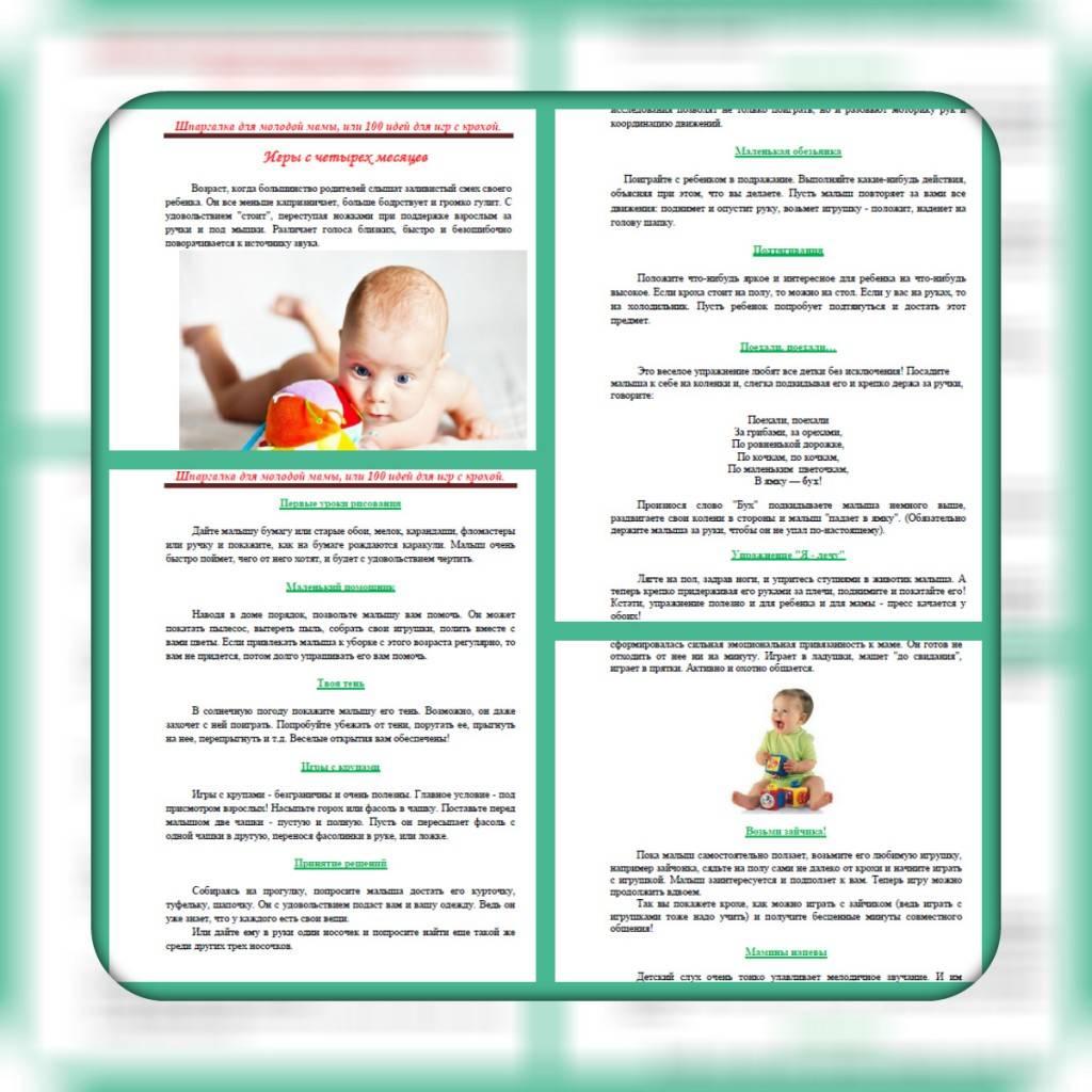 Что нужно знать будущей маме о новорожденном ребенке