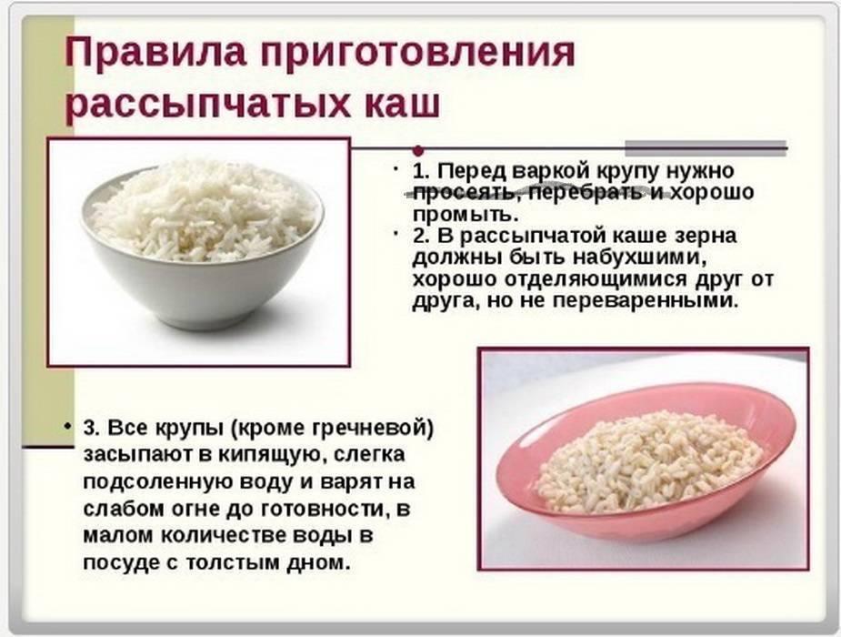 Рисовая каша для грудничка: как сварить кашу, рецепт, когда вводить