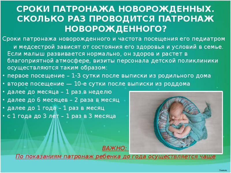 Как проходит патронаж новорожденного?